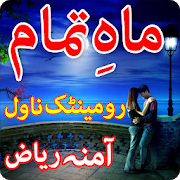Mah e Tamam by Amna Riaz: Urdu Romantic Novels
