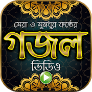 সুমধুর কন্ঠের গজল ভিডিও - Bangla Islamic Gazals  Latest Version Download