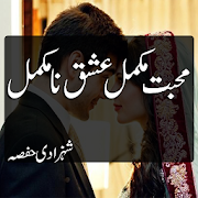 Mohabbat Mukamal Ishq Na Mukamal  Latest Version Download