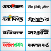 Bangla Newspapers  Latest Version Download
