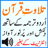 Tarjumah Urdu Quran Audio Mp3 in PC (Windows 7, 8 or 10)