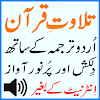Tarjumah Urdu Quran Audio Mp3 Latest Version Download