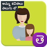 Best Telugu Amma Kavithalu Telugu Mother's Quotes 1.0 Android Latest Version Download