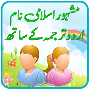 Islamic Names with Urdu Meaning - Pakistani Names 1.2 Android Latest Version Download