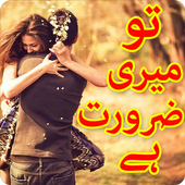 Tu Meri Zarorat Hai By Durre Saman: Romantic Novel  Latest Version Download