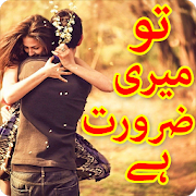 Tu Meri Zarorat Hai By Durre Saman: Romantic Novel 1.0 Android Latest Version Download