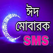 Eid SMS 2018-ঈদ মোবারক SMS  Latest Version Download