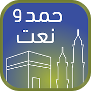 HAMD WA NAAT 1.0 Android Latest Version Download
