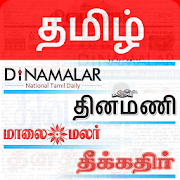 Tamil Newspapers  Latest Version Download