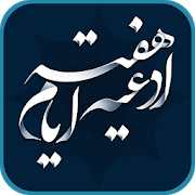 Duas Days a Week  Latest Version Download