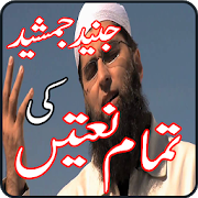 Junaid Jamshed Naats and Kalam 2018 1.1 Android Latest Version Download