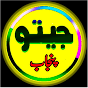 Jeeto Punjab  Latest Version Download