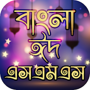 ঈদের মেসেজ  Eid sms 2020 9.0 Android for Windows PC & Mac