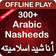 Arabic Nasheed  Latest Version Download