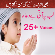 Lab Pe Aati Hai Dua Urdu Kids Poem  Latest Version Download