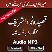 Qaseeda Burda Shareef  Latest Version Download