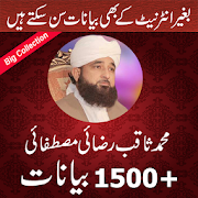Muhammad Saqib Raza Mustafai Bayanat  Latest Version Download