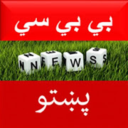 Pashto News-Global  in PC (Windows 7, 8 or 10)