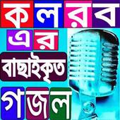 ইসলামিক গজল  Latest Version Download