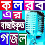 ইসলামিক গজল 4.0 Android Latest Version Download