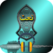 Naat Sharif Free Download  Latest Version Download