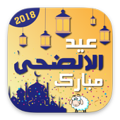 Eid Mubarak Greeting card Maker 2018  1.0 Android for Windows PC & Mac