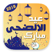 Eid Mubarak Greeting card Maker 2018  1.3 Android Latest Version Download