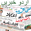 Urdu News All Leading Papers in PC (Windows 7, 8 or 10)