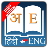 Hindi Dictionary Offline Latest Version Download