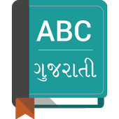 English To Gujarati Dictionary Latest Version Download
