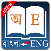 Bangla Dictionary Latest Version Download