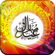 Best Eid Mubarak Package Greeting Card Maker 2018  Latest Version Download