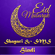 Eid Mubarak 2018 Shayari & SMS in Hindi APK
