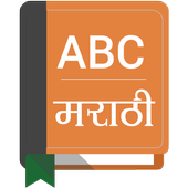 English To Marathi Dictionary Latest Version Download