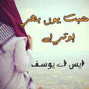 Mohobbat youn bhi hoti ha Urdu Novel