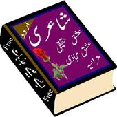 poetry urdu  Latest Version Download