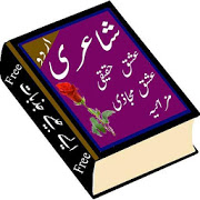 poetry urdu 1.3 Android Latest Version Download