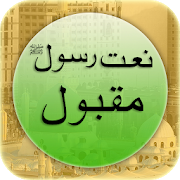 Naat Sharif Collection MP3 APK