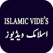 Islamic Videos- Naats & Bayans  1.0 Android Latest Version Download