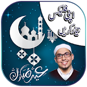 Eid ul Fitr Flex and banner  Maker 1.0 Android for Windows PC & Mac