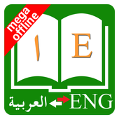 Arabic Dictionary Latest Version Download