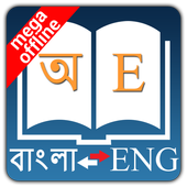 English Bangla Dictionary Latest Version Download