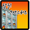 Escape! Nonsense Quiz Latest Version Download