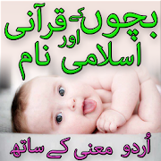 Muslim Baby Names/Islamic Names For Girls/Boy Urdu 1.3 Android Latest Version Download