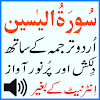 Urdu Surah Yaseen Sudaes Audio For PC