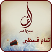 Alif by Umera Ahmed  Latest Version Download