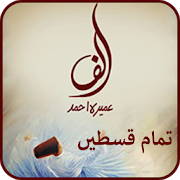Alif by Umera Ahmed  APK v1.0 (479)