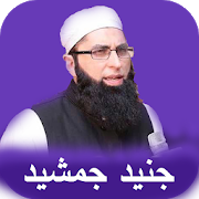 Junaid Jamshed Naat - Audio and Offline APK