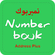 Number bouk: real & caller ID,Dalily Saudi number  Latest Version Download