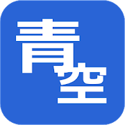 kuc.AOZORA (eBook) 1.29.1 Android for Windows PC & Mac